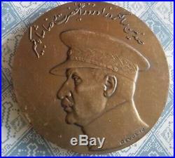 1978 Iran Persian Persia Muhammad Riza Pahlavi Commemorative Medal Badge Nishan