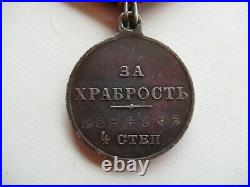 Russia Imperial St. George Medal For Bravery 4th Class. Silver #584,268. Vf+